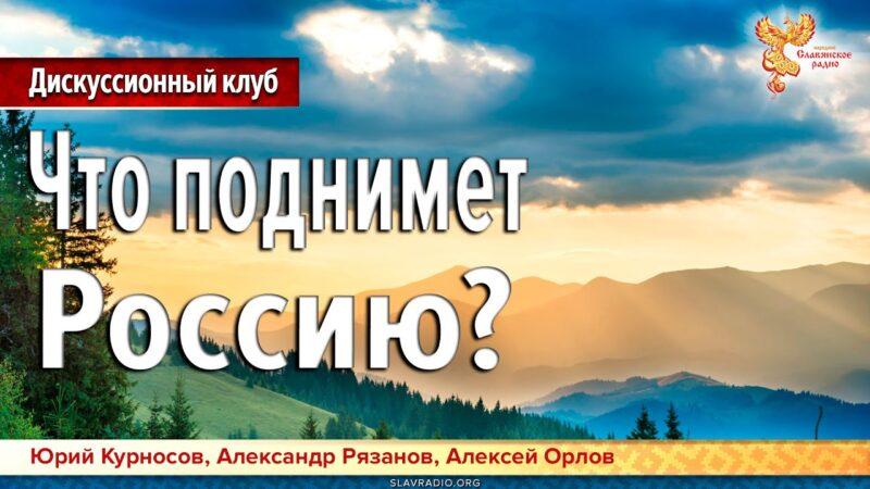 Что ждёт Россию в будущем?