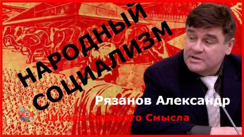 «Вечную Империю – Великую Россию спасёт народный социализм! Рязанов Александр Иванович